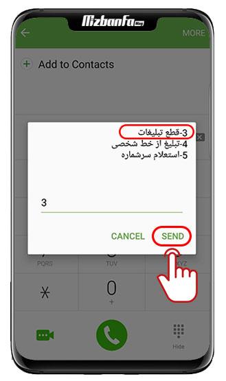 غیر فعال سازی پیامک تبلیغاتی ایرانسل