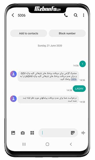 لغو پیامک های تبلیغاتی ایرانسل