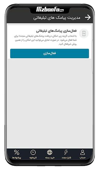 طریقه غیرفعال سازی پیامک تبلیغاتی ایرانسل