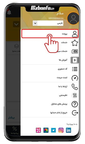لغو پیامک تبلیغاتی ایرانسل