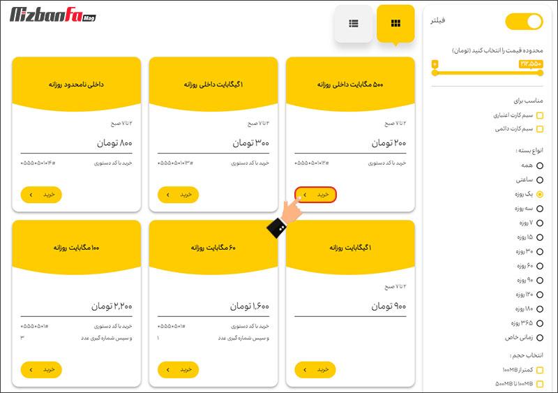 خرید آنلاین بسته اینترنت شبانه ایرانسل