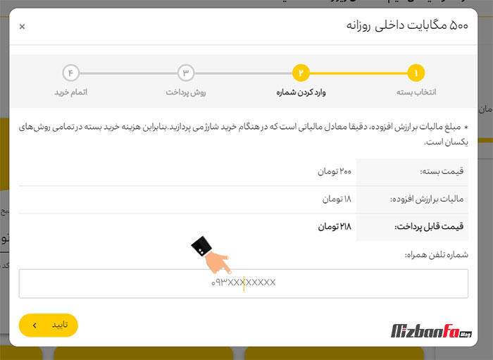 آموزش خرید آنلاین بسته اینترنت شبانه ایرانسل