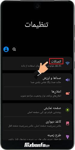 فعال کردن roaming در گوشی های اندرویدی