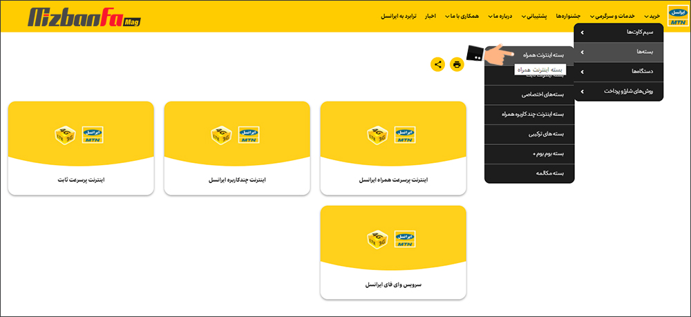 ساعت اینترنت شبانه ایرانسل و هزینه بسته ها