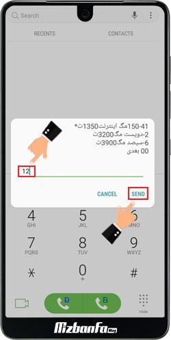 بررسی ساعت اینترنت شبانه ایرانسل
