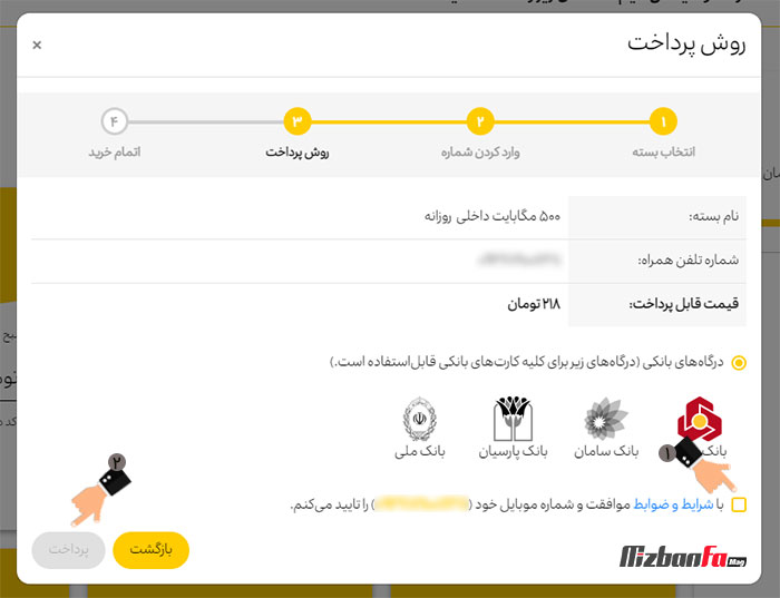خرید اینترنتی بسته اینترنت شبانه ایرانسل