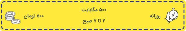 بسته های روزانه اینترنت شبانه ایرانسل
