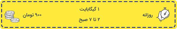 بررسی ساعت بسته های روزانه اینترنت شبانه ایرانسل