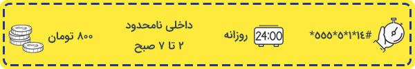 خرید بسته های روزانه اینترنت شبانه ایرانسل