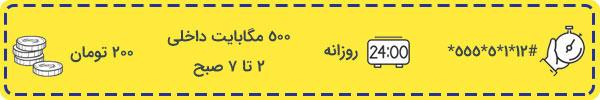 ساعت بسته های روزانه اینترنت شبانه ایرانسل