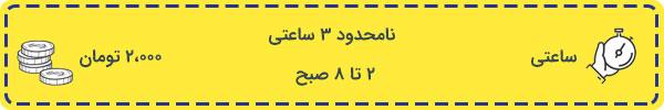 ساعت بسته ساعتی اینترنت شبانه ایرانسل