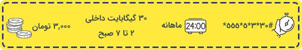 بسته های ماهانه اینترنت شبانه ایرانسل