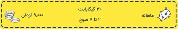 خرید بسته های ماهانه اینترنت شبانه ایرانسل