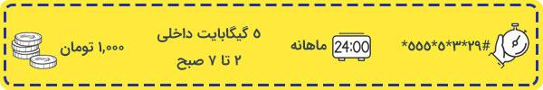 ساعت بسته های ماهانه اینترنت شبانه ایرانسل