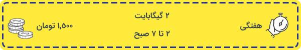 ساعت بسته هفتگی اینترنت شبانه ایرانسل