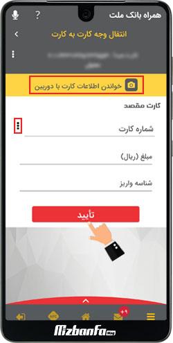 نحوه کارت به کارت از طریق موبایل بانک ملت