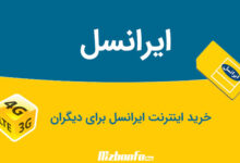 آموزش خرید اینترنت ایرانسل برای دیگران