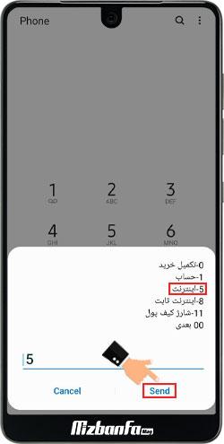خرید بسته اینترنت ایرانسل برای دیگران