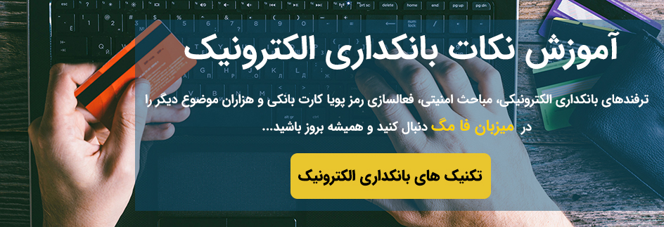 آموزش رایگان بانکداری الکترونیک