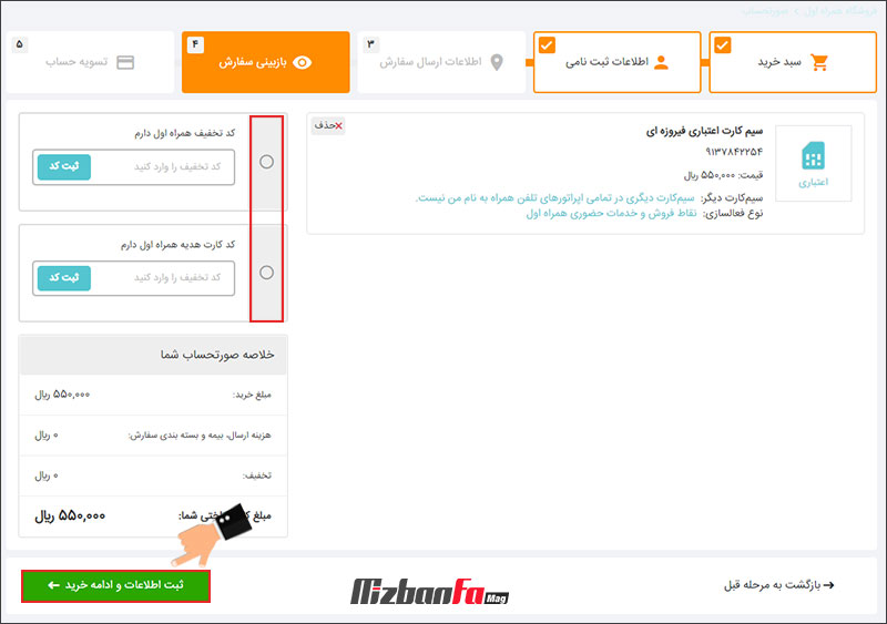 ثبت نام و فعال سازی سیم کارت همراه اول
