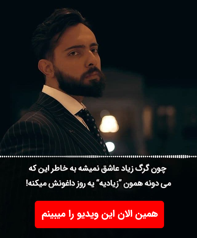 ویدویو انگیزشی موفقیت ایرانی