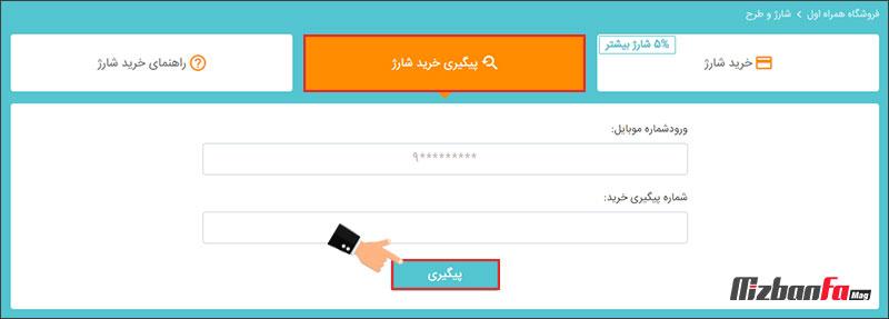 آموزش خرید شارژ مستقیم از سایت همراه اول