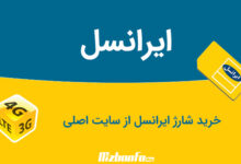 آموزش خرید شارژ ایرانسل از سایت اصلی