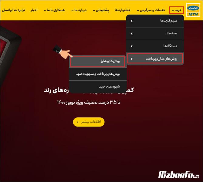 خرید شارژ ایرانسل از سایت معتبر