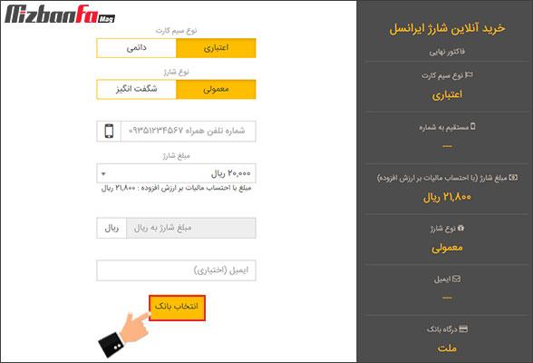 خرید شارژ ایرانسل از سایت ایرانسل