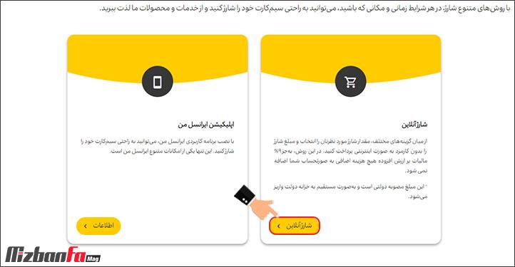 نحوه خرید شارژ ایرانسل از سایت اصلی