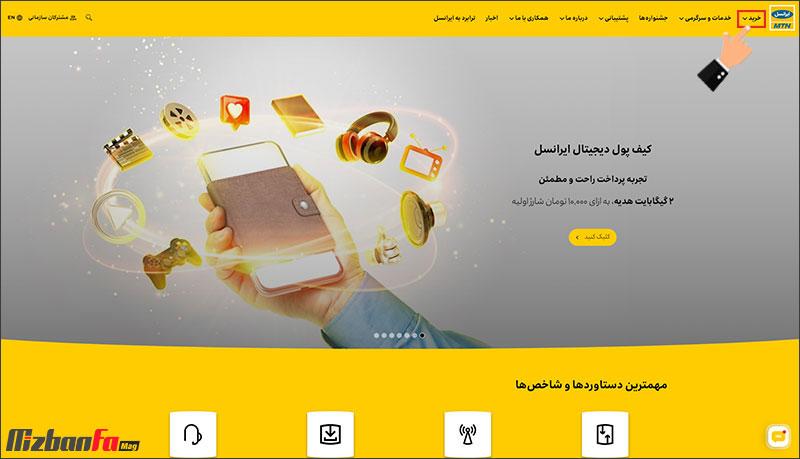 خرید شارژ ایرانسل از سایت اصلی