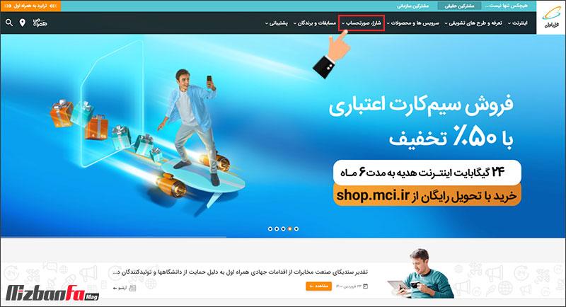خرید شارژ اینترنتی از سایت همراه اول