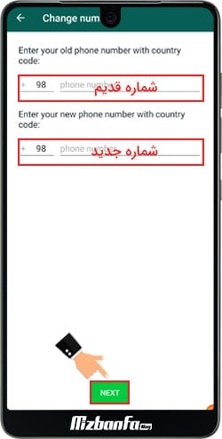چگونگی تغییر شماره در واتس اپ
