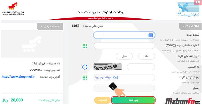خرید شارژ مستقیم از سایت همراه اول
