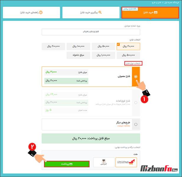 امکان خرید شارژ اینترنتی از سایت همراه اول