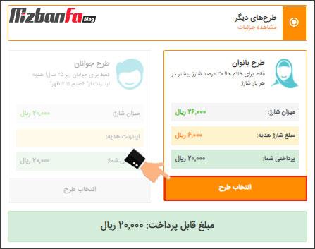 نحوه خرید شارژ اینترنتی مستقیم از سایت همراه اول