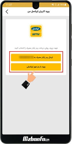 طریقه استفاده از برنامه ایرانسل من