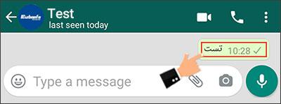 فهمیدن خوانده شدن پیام در واتساپ