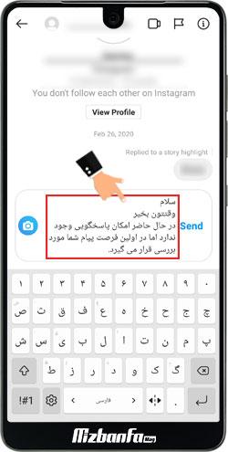 روش ارسال پاسخ خودکار در اینستاگرام