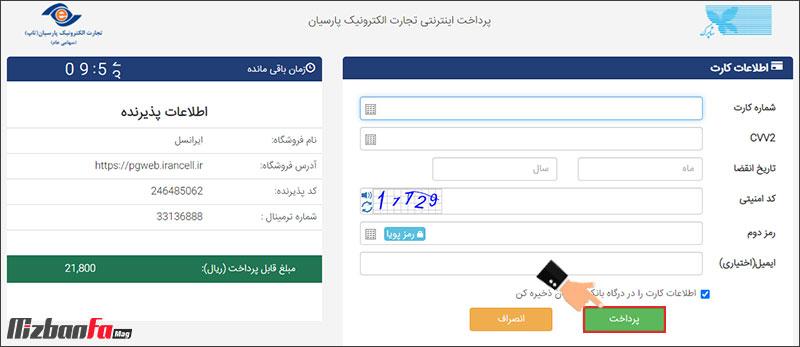 نحوه خرید شارژ از سایت ایرانسل