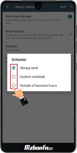 نحوه ارسال پاسخ خودکار در واتس اپ