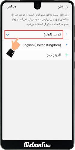 آموزش تغییر زبان واتساپ به فارسی