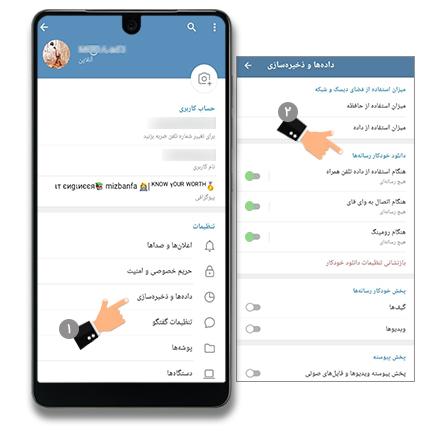 کاهش مصرف اینترنت تلگرام