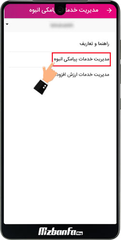 آموزش نحوه لغو پیامک تبلیغاتی رایتل