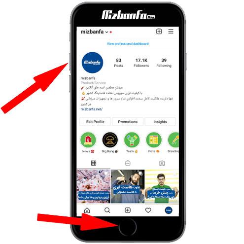 آموزش گرفتن اسکرین شات از صفحه گوشی