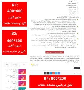 تبلیغات در رسانه میزبان فا