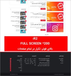 تبلیغات بنری در مجله خبری میزبان فا