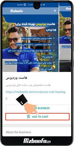 آموزش خرید و فروش در واتساپ