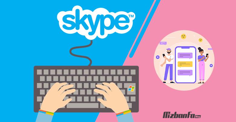 پیداکردن مخاطبان در اسکایپ