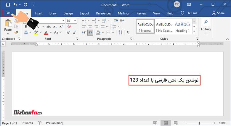تغییر اعداد در ورد به فارسی